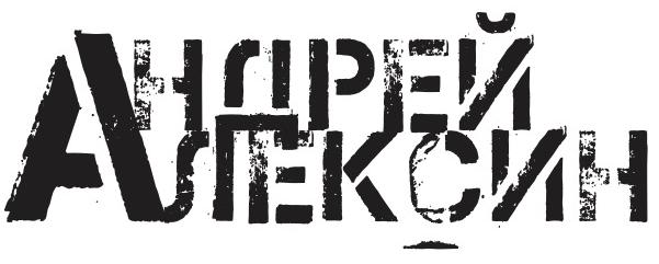 Андрей Алексин — певец и хитмейкер